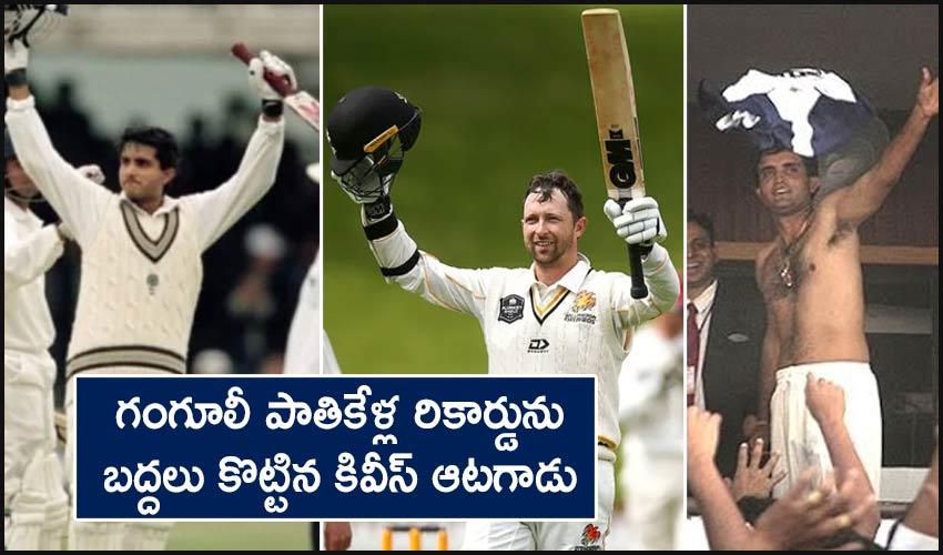 https://10tv.in/sports/new-zealand-batsman-devon-conway-breaks-sourav-gangulys-25-year-old-record-232026.html