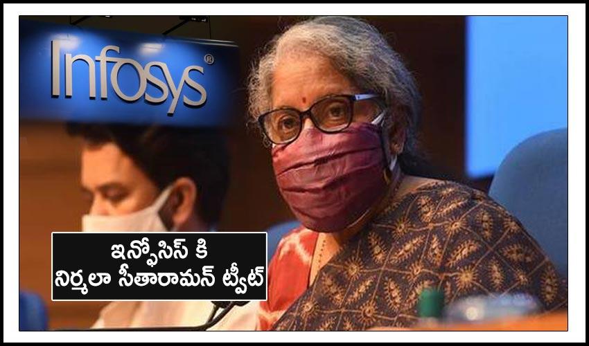 Nirmala Sitharaman : ఇన్ఫోసిస్ కి నిర్మలా సీతారామన్ ట్వీట్