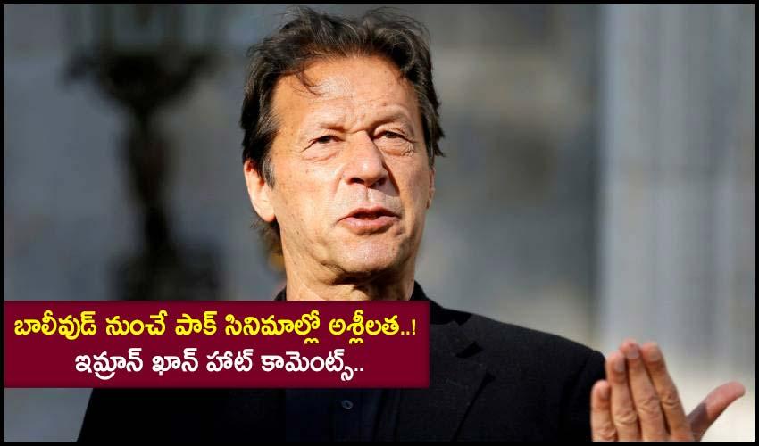 Imran Khan : బాలీవుడ్ నుంచే పాక్ సినిమాల్లో అశ్లీలత..! ఇమ్రాన్ ఖాన్ హాట్ కామెంట్స్..