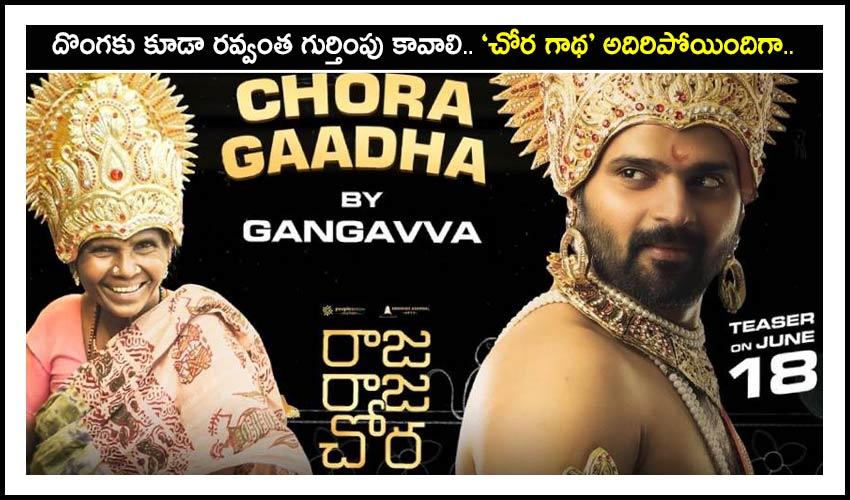 Raja Raja Chora : దొంగకు కూడా రవ్వంత గుర్తింపు కావాలి.. 'చోర గాథ' అదిరిపోయిందిగా..