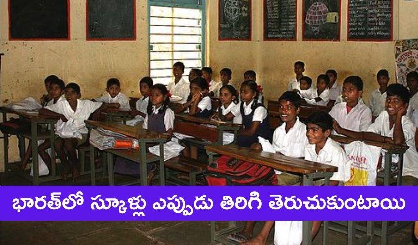 Schools Reopen: భారత్లో స్కూళ్లు ఎప్పుడు తిరిగి తెరుచుకుంటాయి? ప్రభుత్వం సమాధానాలు!