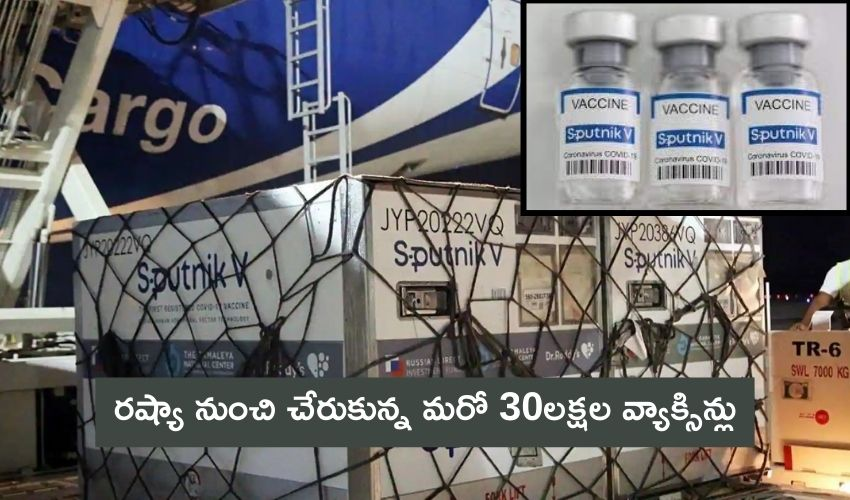 Sputnik V Vaccine: రష్యా నుంచి చేరుకున్న మరో 30లక్షల వ్యాక్సిన్ డోసులు