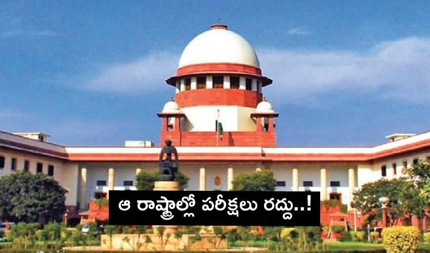 Supreme Court: సుప్రీంకోర్టు ఆదేశాలతో ఆ రాష్ట్రాల్లో పరీక్షలు రద్దు!