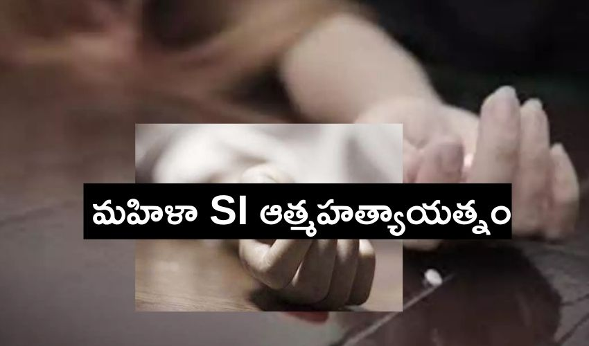 https://10tv.in/andhra-pradesh/suicide-attempt-by-a-woman-si-in-vijayawada-237479.html