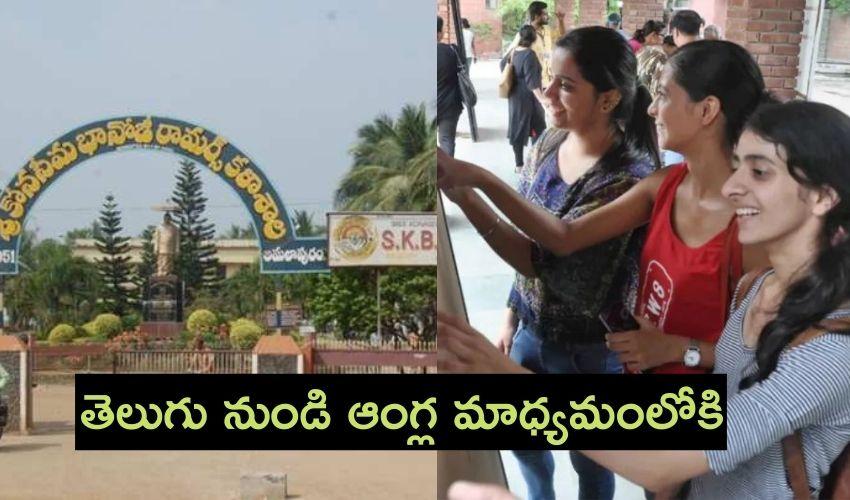 Telugu to English : తెలుగు నుండి ఆంగ్ల మాధ్యమంలోకి…ఉన్నత విద్యామండలికి కళాశాలల దరఖాస్తు