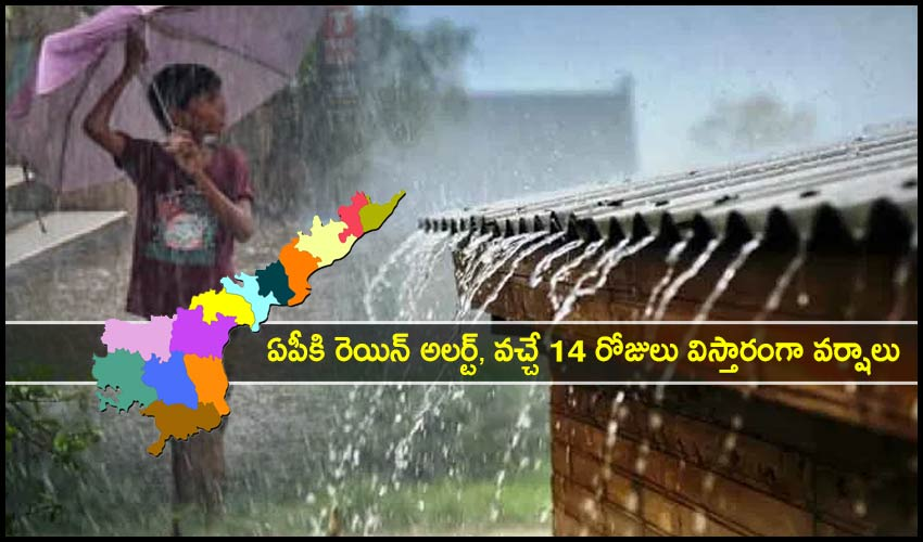 https://10tv.in/andhra-pradesh/rain-alert-for-andhra-pradesh-3-248186.html