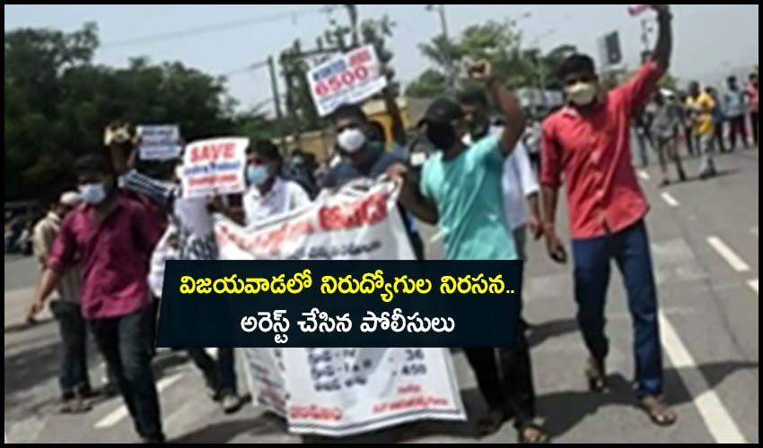 AP Unemployed protest : విజయవాడలో నిరుద్యోగుల నిరసన.. అరెస్ట్ చేసిన పోలీసులు