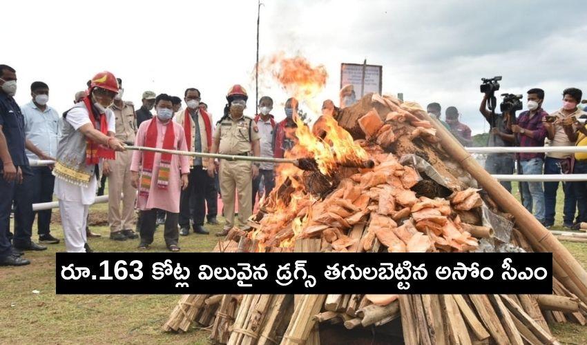 Assam CM : రూ.163 కోట్ల విలువైన డ్రగ్స్ తగులబెట్టిన అసోం సీఎం