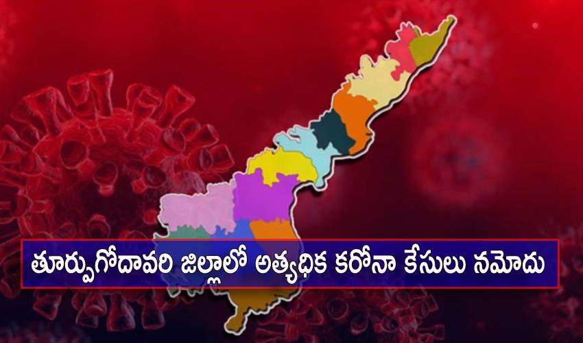 Andhra Pradesh Coronavirus : తూర్పుగోదావరి జిల్లాలో అత్యధిక కరోనా కేసులు నమోదు