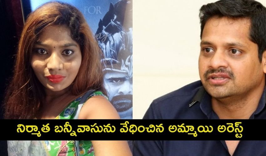 https://10tv.in/latest/sunitha-boya-attempts-suicide-at-bunny-vasus-geetha-arts-office-then-arrested-250246.html
