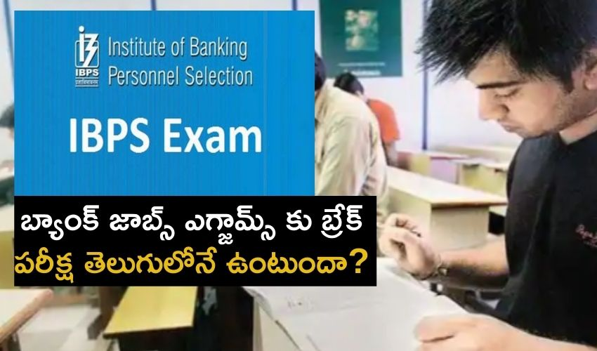 Bank Exams : బ్యాంక్ జాబ్స్ ఎగ్జామ్స్ కు బ్రేక్..పరీక్ష తెలుగులోనే ఉంటుందా?