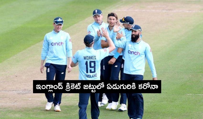 England Cricket Corona : ఇంగ్లాండ్ క్రికెట్ జట్టులో ఏడుగురికి కరోనా