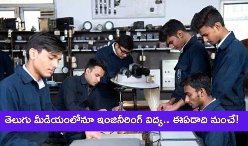 Engineering Courses: తెలుగు మీడియంలోనూ ఇంజినీరింగ్ విద్య.. ఈఏడాది నుంచే!