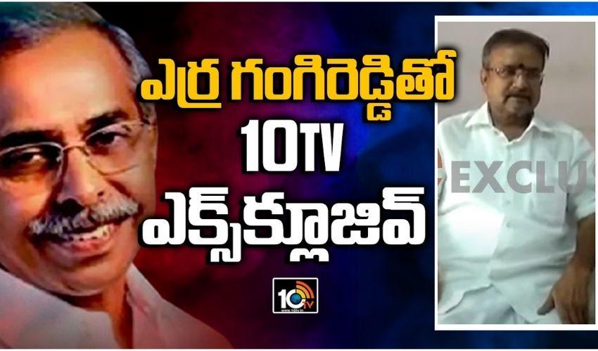 10Tv Exclusive: నాకేం తెలియదు.. రంగయ్య ఆరోపణలపై ఎర్ర గంగిరెడ్డి వ్యాఖ్యలు