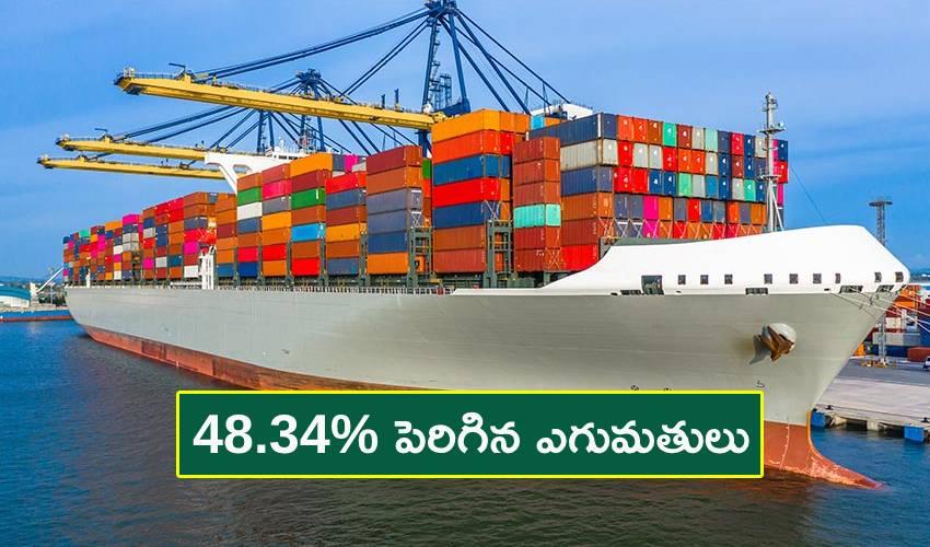Exports : 48.34% పెరిగిన ఎగుమతులు.