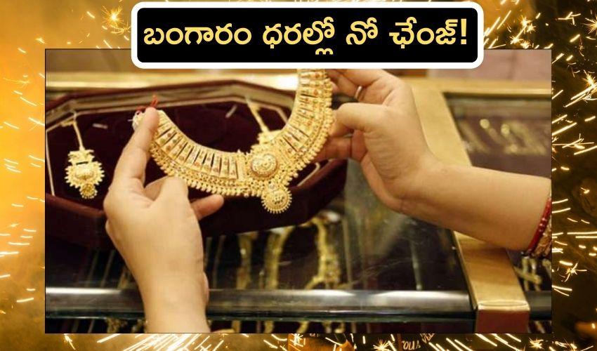 Gold Price in India : బంగారం ధరల్లో నో ఛేంజ్!