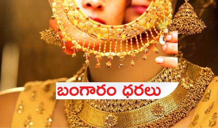 Gold Rate Today : బంగారం ధరలు