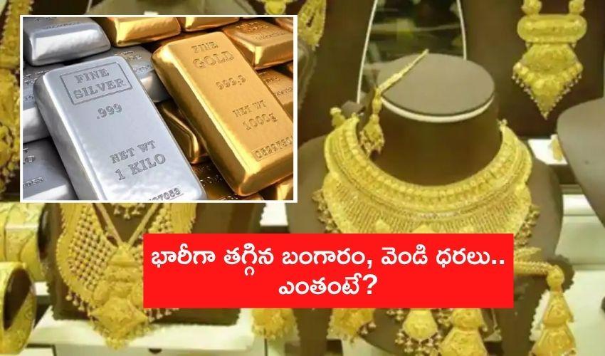 Gold-Silver Prices Drop : భారీగా తగ్గిన బంగారం, వెండి ధరలు.. ఎంతంటే?