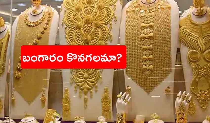 Gold Prices : బంగారం ప్రియులకు బిగ్ షాక్, భారీగా పెరిగిన ధరలు