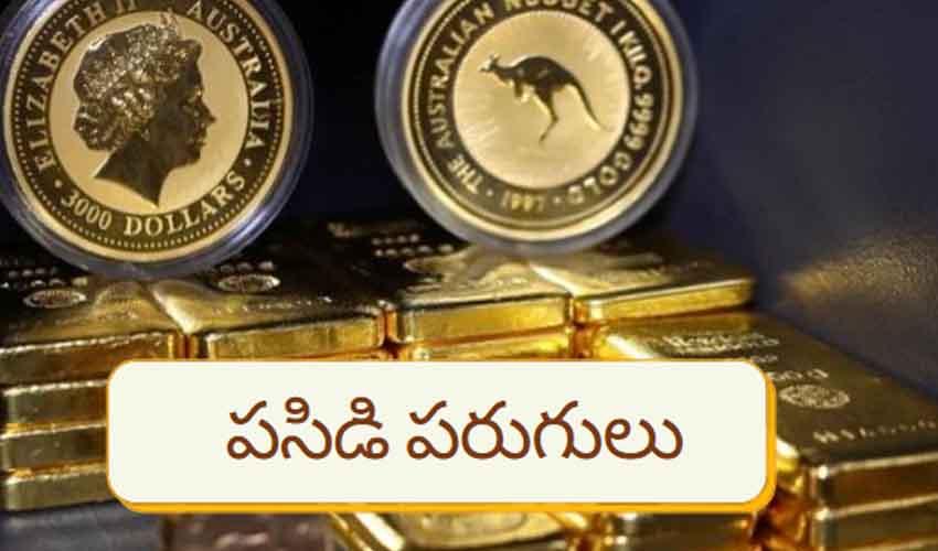 Gold Silver Price : పసిడి ప్రియులకు బ్యాడ్ న్యూస్, పెరిగిన బంగారం ధర