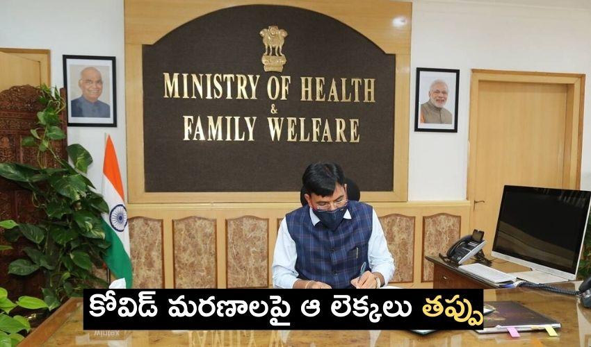 Health Ministry : కోవిడ్ మరణాలపై ఆ లెక్కలు తప్పు..కేంద్రం క్లారిటీ