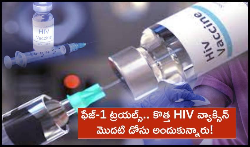 New HIVconsvX Vaccine : ఫేజ్-1 ట్రయల్స్.. కొత్త HIV వ్యాక్సిన్ మొదటి డోసు అందుకున్నారు!