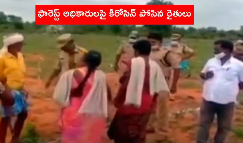 Haritha Haram : ఫారెస్ట్ అధికారులపై కిరోసిన్ పోసిన రైతులు