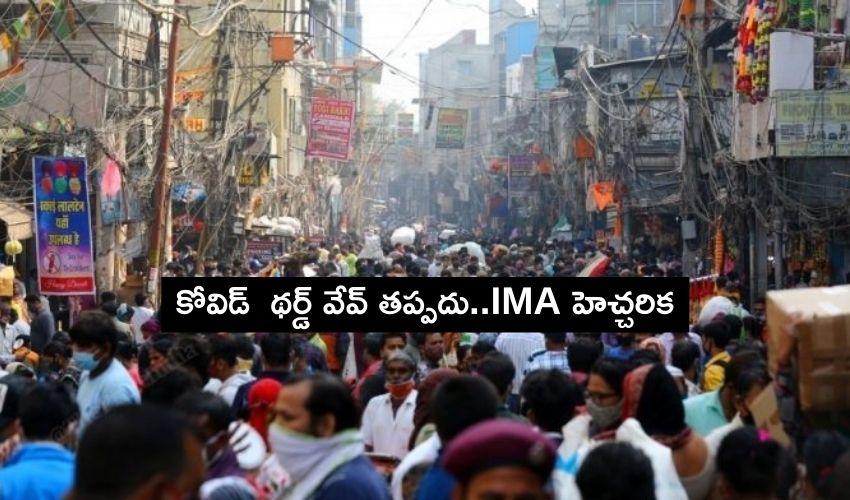 IMA : కోవిడ్  థర్డ్ వేవ్ తప్పదు..కేంద్ర,రాష్ట్ర ప్రభుత్వాలకు ఐఎంఏ హెచ్చరిక