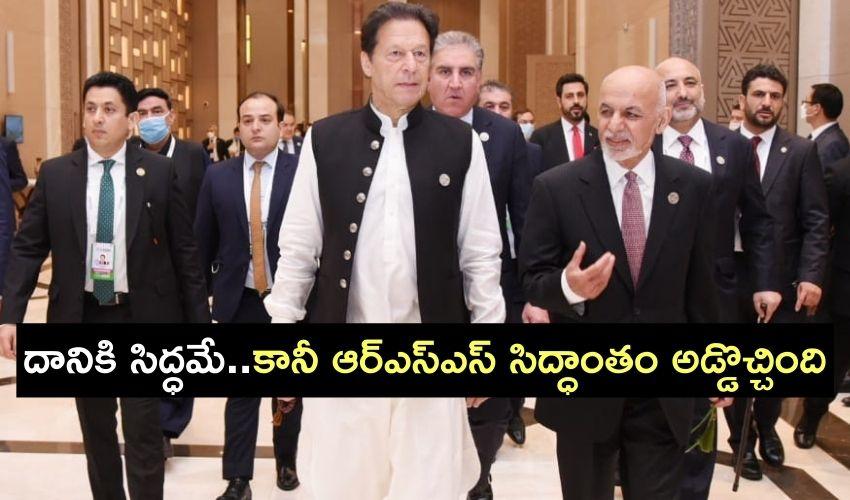 Imran Khan : శాంతి కోసం ఎప్పటి నుంచో ఎదురుచూస్తున్నాం..కానీ RSS సిద్ధాంతం అడ్డొచ్చింది