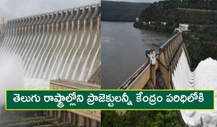 Irrigation Projects : సంచలన నిర్ణయం.. తెలుగు రాష్ట్రాల్లోని నీటిపారుదల ప్రాజెక్టులన్నీ కేంద్రం పరిధిలోకి