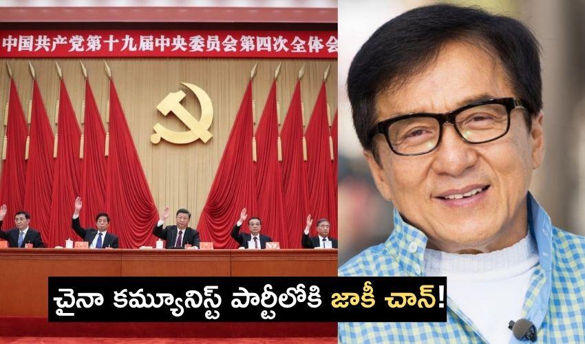 Jackie Chan : కమ్యూనిస్ట్ పార్టీలోకి జాకీ చాన్!