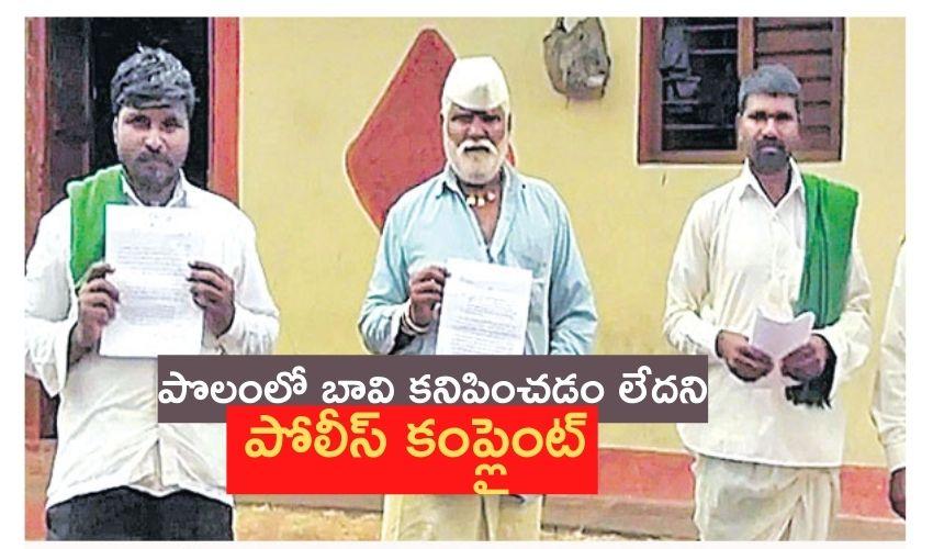 Karnataka: పొలంలో బావి కనిపించడం లేదని పోలీస్ కంప్లైంట్!