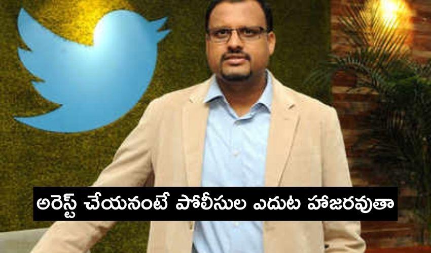 Twitter India Head : అరెస్ట్ చేయనంటే పోలీసుల ఎదుట హాజరవుతా