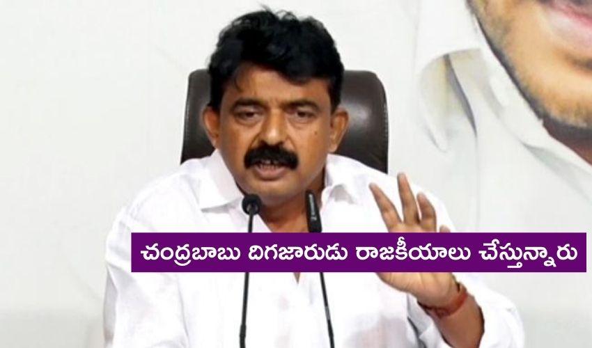 Minister Perni Nani : చంద్రబాబు దిగజారుడు రాజకీయాలు చేస్తున్నారు
