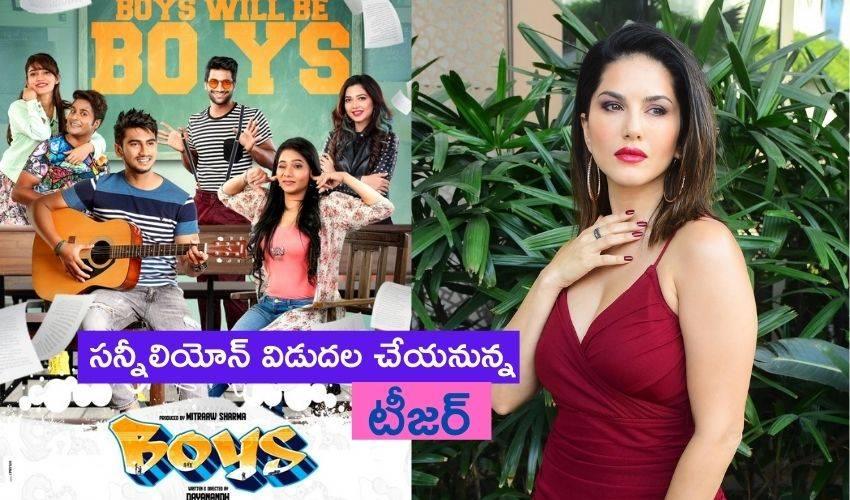 Mithra Sharma: సన్నీలియోన్ విడుదల చేయనున్న 'బాయ్స్' టీజర్