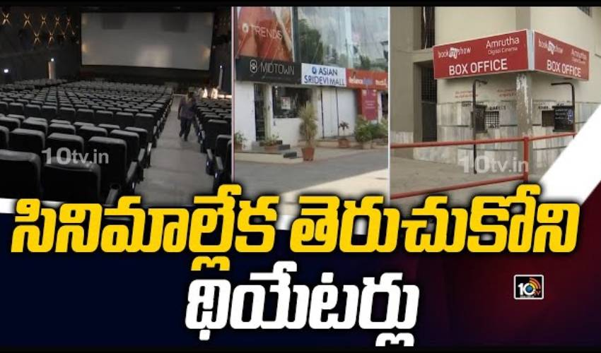 Movie Theatres : తెలంగాణా థియేటర్స్లో బొమ్మ పడలేదు..
