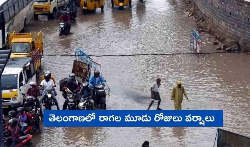 Rains In Telangana : తెలంగాణలో రాగల మూడు రోజులు వర్షాలు