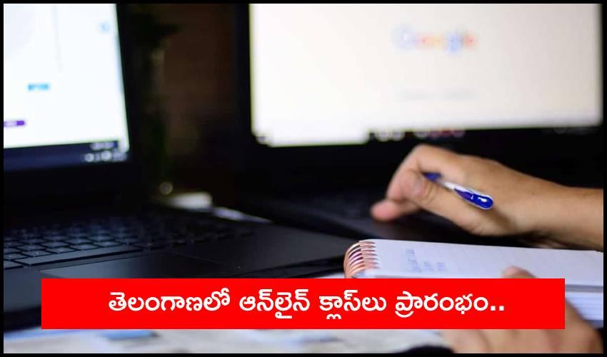 TS Online Classes : బడికి వేళాయే.. తెలంగాణలో ఆన్లైన్ క్లాస్లు!