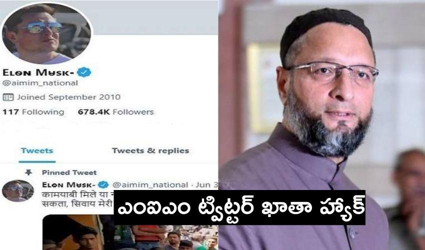 AIMIM's Twitter Account : ఎంఐఎం ట్విట్టర్ ఖాతా హ్యాక్