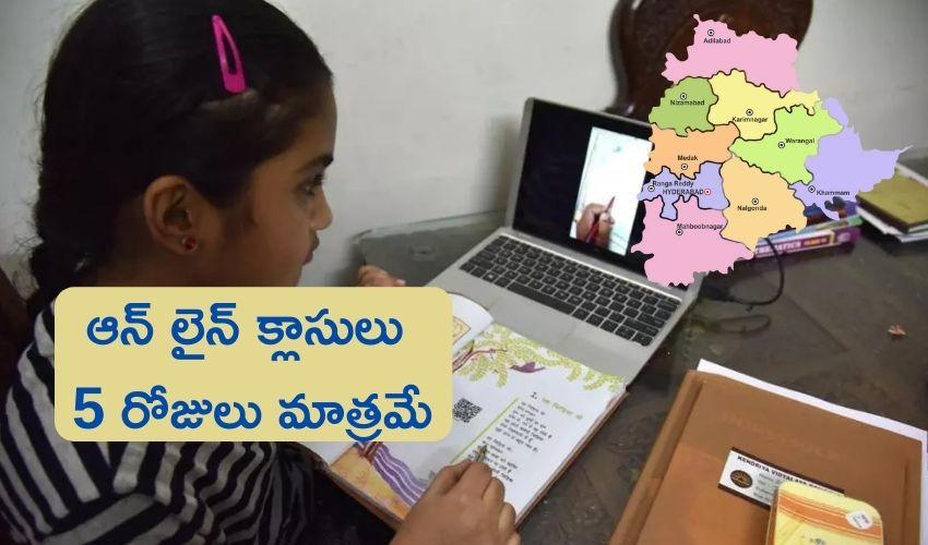 Telangana : ఆన్ లైన్ క్లాసులు 5 రోజులు మాత్రమే