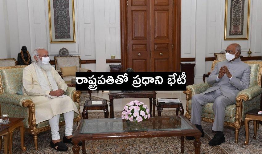 PM Modi Meets President Kovind : రాష్ట్రపతితో ప్రధాని భేటీ