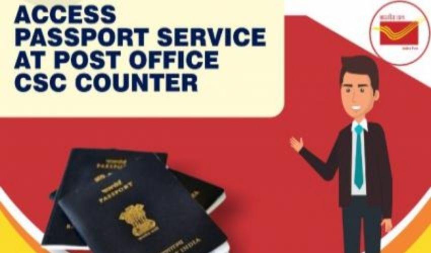 Passport: ఇస్మార్ట్ పోస్టాఫీస్.. ఇకపై పాస్పోర్టు దరఖాస్తులు కూడా!