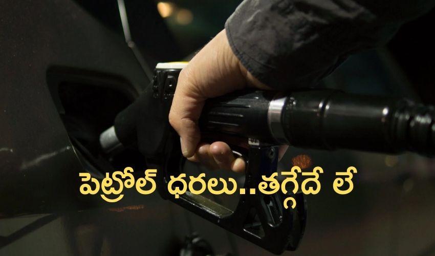 Petrol, Diesel Prices : పెట్రోల్ ధరలు..తగ్గేదే లే