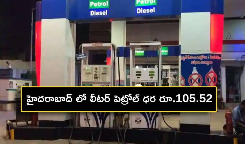 Petrol Price : హైదరాబాద్ లో లీటర్ పెట్రోల్ ధర రూ.105.52