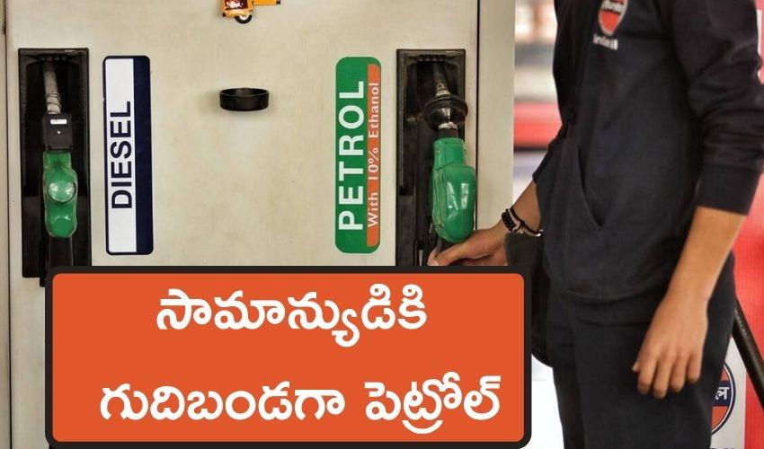 Petrol : సామాన్యుడికి గుదిబండగా పెట్రోల్