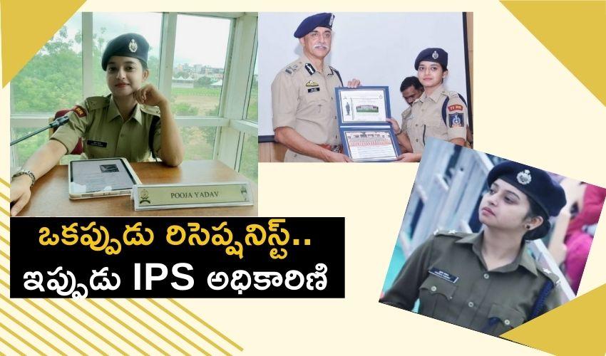 IPS Pooja Yadav : IPS ఆఫీసర్ అయిన రిసెప్షనిస్ట్