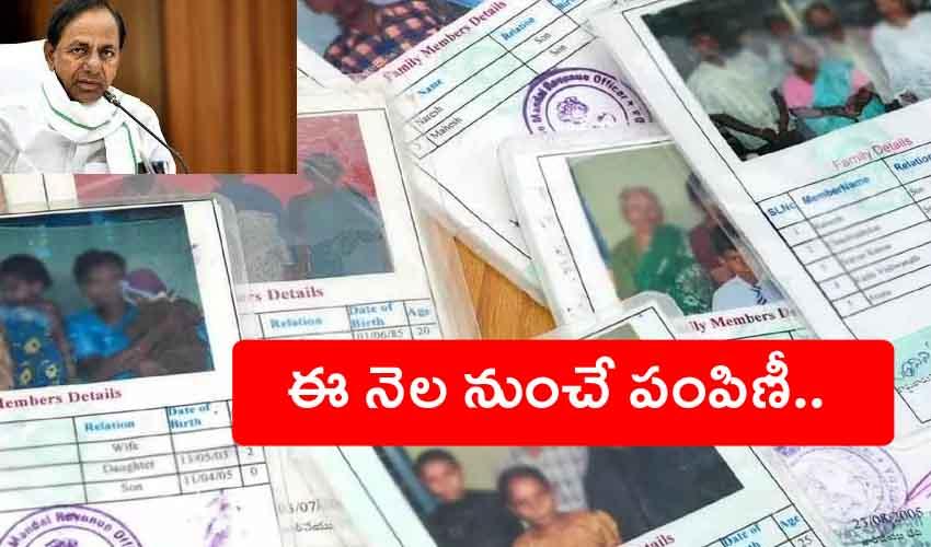 Ration Cards : ప్రభుత్వం గుడ్న్యూస్, ఈ నెలలోనే కొత్త రేషన్ కార్డులు