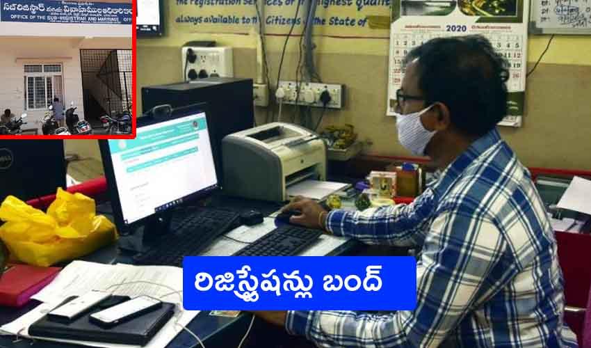 Registrations Shutdown : తెలంగాణలో మూడు రోజులు రిజిస్ట్రేషన్లు బంద్