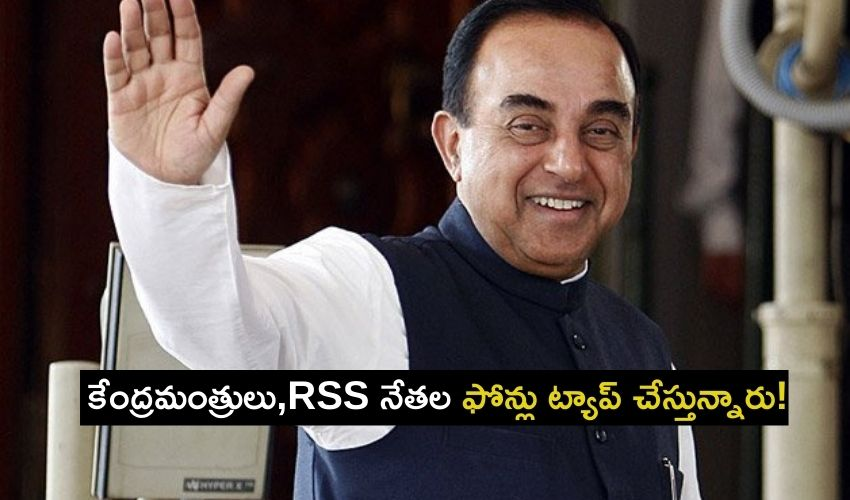 Subramanian Swamy : స్వామి సంచలనం..కేంద్రమంత్రుల ఫోన్లు ట్యాప్ చేస్తున్నారు!