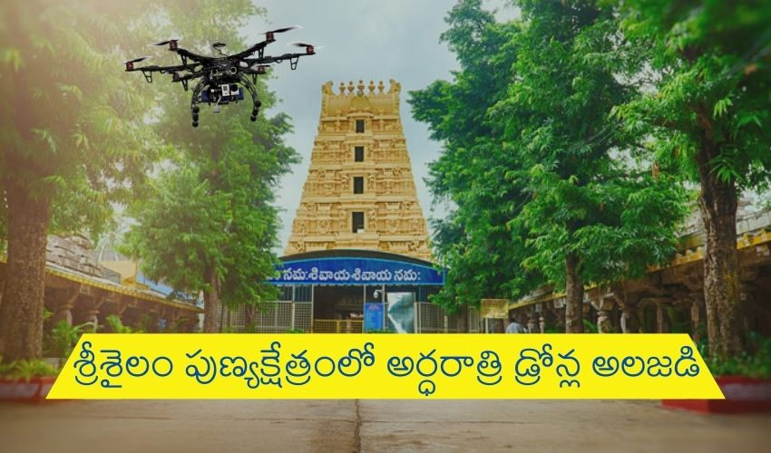 Drones in SriSailam: శ్రీశైలం పుణ్యక్షేత్రంలో అర్ధరాత్రి డ్రోన్ల అలజడి